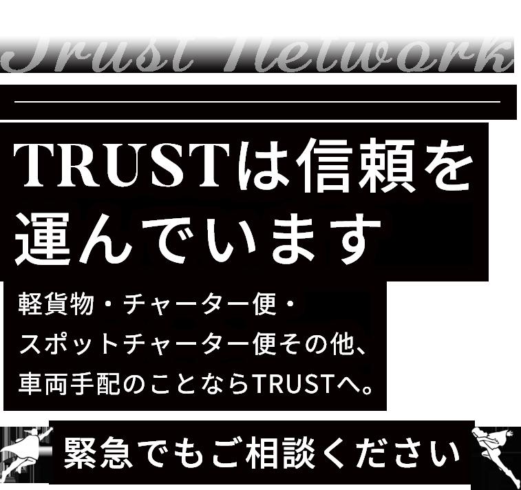 TrustNetwork TRUSTは信頼を運んでいます